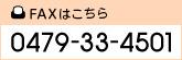 0479-33-4501
